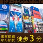 NET MARU (ネトマル)なんば道頓堀店の感想!