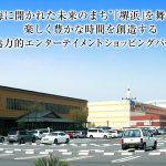 堺浜シーサイドステージ