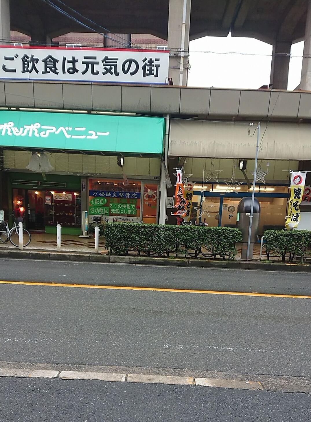 ユートピア 大阪