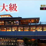 和泉橋本温泉 美笹の湯へ行った感想!