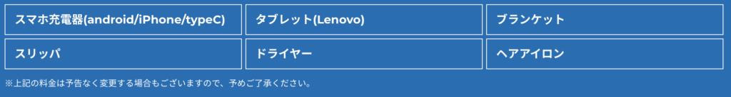 キャビNETの無料貸出品 スマホ充電器(android/iPhone/typeC) タブレット(Lenovo) ブランケット スリッパ ドライヤー ヘアアイロン
